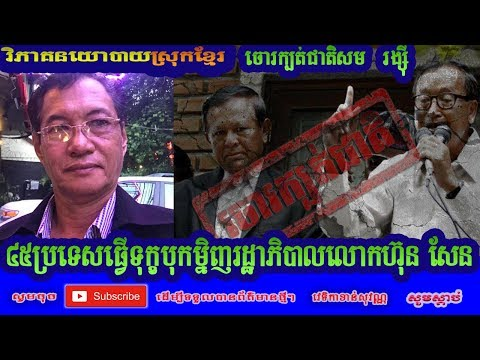 khan sovan - Talking about Cambodia and 45 Countries - Cambodia Hot News Today, Khmer Hot News