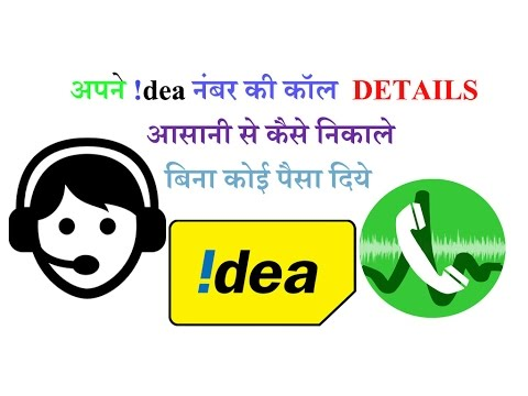 How to check idea sim call,sms,recharge details