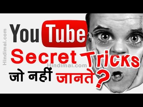 YouTube Secret Tricks And Hidden Features in Hindi | यूट्यूब के सीक्रेट ट्रिक्स जो कोई नहीं जानता ?