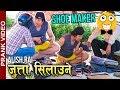 Download nepali prank - shoe maker || funny/comedy prank || epic reaction || alish rai || MP3,3GP,MP4