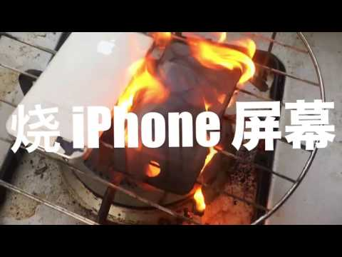 What will happen if we Burn an iPhone's skin and screen.