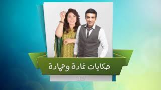حكايات غادة وحمادة | مهرجانات | مع محمد نشأت وإيمان السيد على الراديو9090