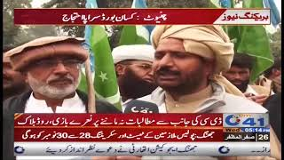 Formers on roads over sugar mills issue in Chiniot