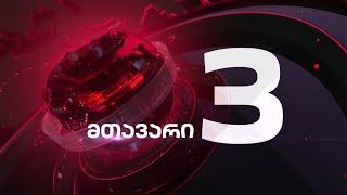 მთავარი 3 საათზე - 12.01.2020