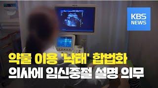 약물 이용 '낙태' 허용…의사에 임신중절 설명 의무 / KBS뉴스(News)