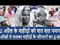 2 अप्रैल के शहीदों को शत शत नमन  देखिये कैसे आँखों से छलका शहीदों के परिजनों का दुःख  Dalit News mp3