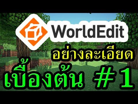 Tackle⁴⁸²⁶ การใช้ WorldEdit ขั้นพื้นฐาน(อย่างละเอียด) #1