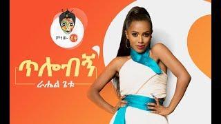Ethiopian Music : Rahel Getu (Tilobign) ራሄል ጌቱ (ጥሎብኝ) - New Ethiopian Music 2019(Official Video)