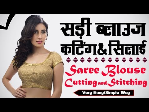 Saree Blouse Cutting and Stitching in Hindi