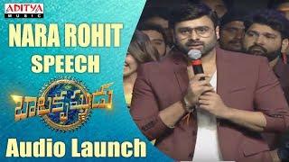 Nara Rohit Speech At Balakrishnudu Audio Launch Live || Nara Rohit, Regina, Mani Sharma
