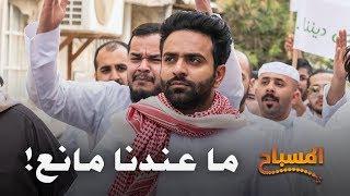 احمد شريف | #المسباح | ما عندنا مانع !