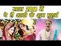 Wedding muhurat 2018 | शादी के मुहूर्त 2018 | Auspicious marriage dates 2018 |  Boldsky