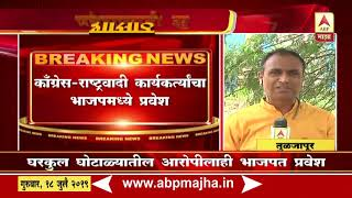 Download Tuljapur | Congress and NCP members rushing to join BJP Video