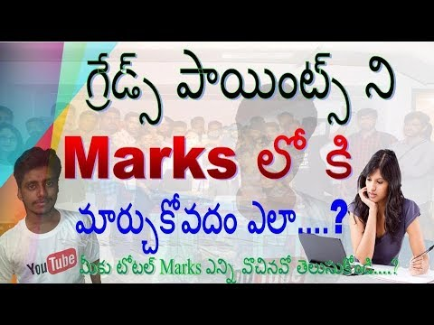 How To Calculate Grades Points To Marks In Each Subject Easily|Total Marks Calculate Easily|Telugu|