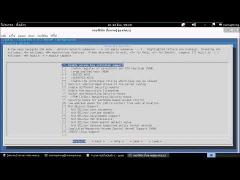 วิธีการ Compile Linux Kernel