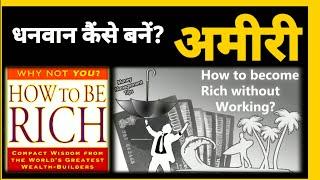 यदि पैसा कमाना है तो अमीरों की ये बातें सुन लें : HELP LINE 7223027059