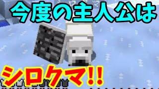 【マイクラ実況】今度の主人公は白くま!?父を探して大冒険!!#1