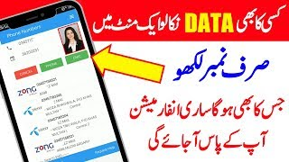 Check Sim Detail Of Any Number | Cnic Nadra Record | Live