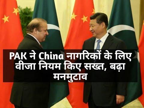 Pakistan tighten Business visas for Chinese Nationals!..दोनों देशों में बढ़ा मनमुटाव