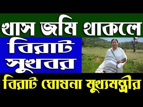 খাসের জমি থাকলে দেখে নিন।Government Land Latest News|For All West Bengal People | 2019 New Scheme