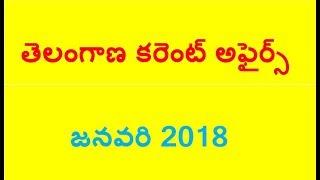 Telangana Current Affairs Telugu 2018 || January CA Telugu
