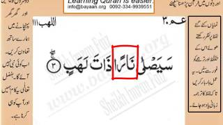 Quran in urdu Surah 111 Al Masad 003  Learn Quran translation in Urdu Easy Quran Learning 4