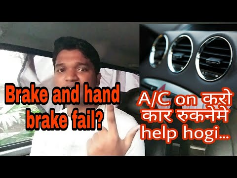 how to stop car when brake fails|Hand Brake fail also Fail? A/c on करे car रुक जाएगी
