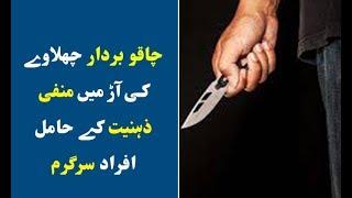 Karachi may chaqu bardar shaqs ki aar may manfi zehniyat kay hamil afrad sargaram