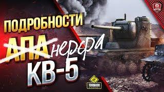 КВ-5 / ПОДРОБНОСТИ РЕБАЛАНСА / ОБМЕН ЛЬГОТНЫХ ПРЕМОВ В Trade-in