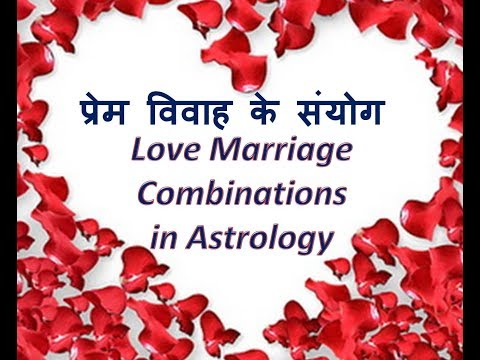Love Marriage Combinations or Yogas Prem Vivah  in Astrology in Hindi