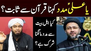 Ya Ali Madad kehna Quran se Sabit ya Shirk? Ahle Bait se Madad? Shahenshah Naqvi Engineer Ali Mirza