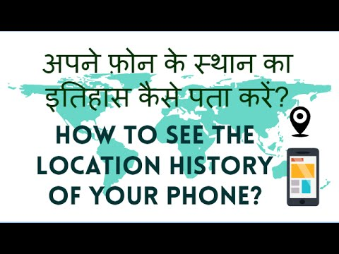 How to find the Location History with Google Maps? Smartphone ki jagah ka itihaas kaise dekhte hain?