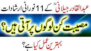 Abdul Qadir Jilani K 11 Aqwal In Urdu Powerful Amal Islamic Information Peer e Kamil Wazaif
