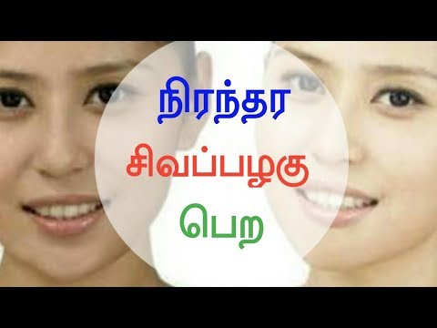 Fast and permanent skin whitening in Tamil | நிரந்தர வெண்மை | Beauty Tips