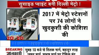 Breaking 20-20: Delhi Metro stations have become suicide spots, 74 suicides in 2017