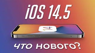 Ещё новые функции и важные исправления iOS 14.5 (обзор beta 2)!