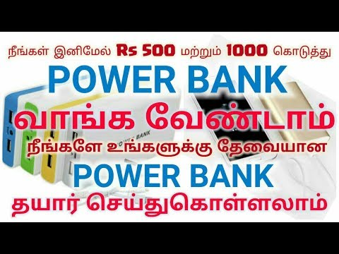 How to make Home made Power Bank