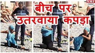 Armed police ने nice beach पर Muslim women से उतरवाई BURKINI