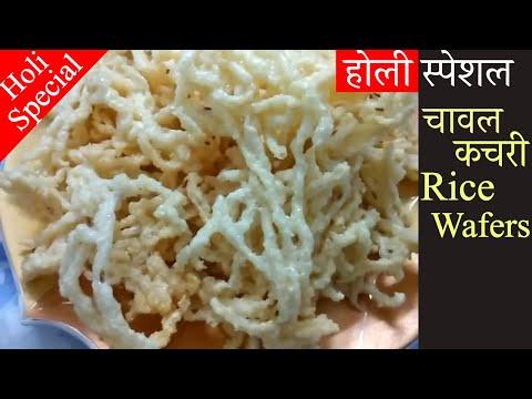 Chawal ki kachri | Rice Wafers Recipe | Rice kachri | Kani Sev | Koozh Vadam | चावल के सेव | Snacks