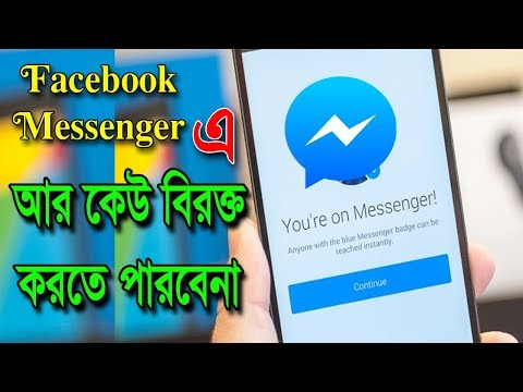How to Stop Facebook Messenger Online Option? | Keep Claim FB Chat | Nobody Show u Online