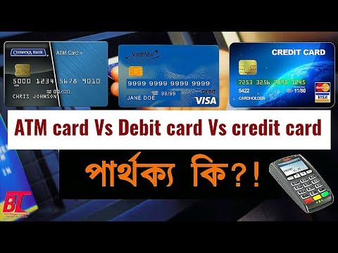 What is difference/similarity between ATM card/Debit card/credit card | full details in [বাংলা]