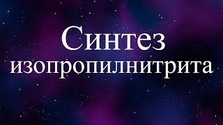 Download Синтез изопропилнитрита (synthesis of isopropyl nitrite) Video