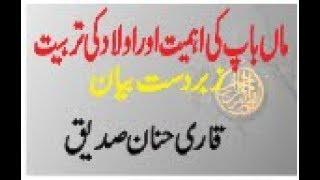 Maa Bap ki Ahmiyat or aulad ki Tarbiyat | Qari Hanan Saddique | Emotional bayan |