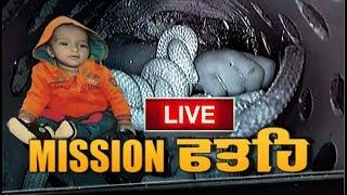 ABP Sanjha - Mission Fateh Live