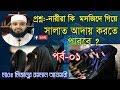 প্র্রশ্ন:-  নারীরা কি মসজিদে গিয়ে সালাত আদায় করতে  পারবে ?  ( Mizanur rahman azhari) live video 2019