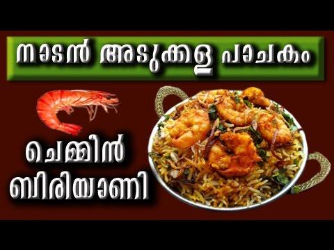 ചെമ്മീന് ബിരിയാണി Malabar Style | Thalassery Chemmeen Biriyani | Malabar Prawns Biryani