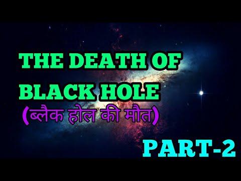 Death of black hole in hindi|PART-1|how black hole die|YASH TEACHES|ब्लैक होल की मौत हिंदी मे