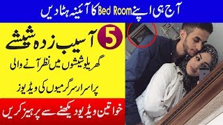 5 Things People Have Seen In Mirrors - Purisrar Dunya - Pakistani Channel