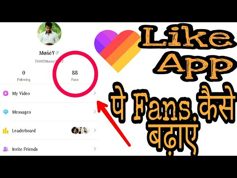 How To Get Free Fans On Like App - Increase Fans On Like App - Get More Fans On Like App