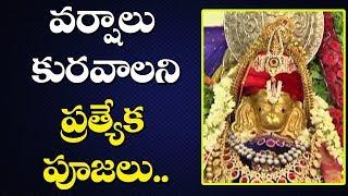 Sahasra Koti Sindhuraachana Performed At Prasannanjaneya Swamy Temple For Rainfall ll Nellore